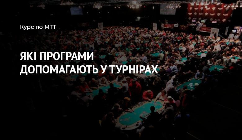 покерный софт