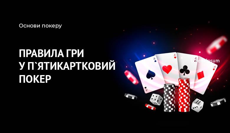 правила пятикарточный покер