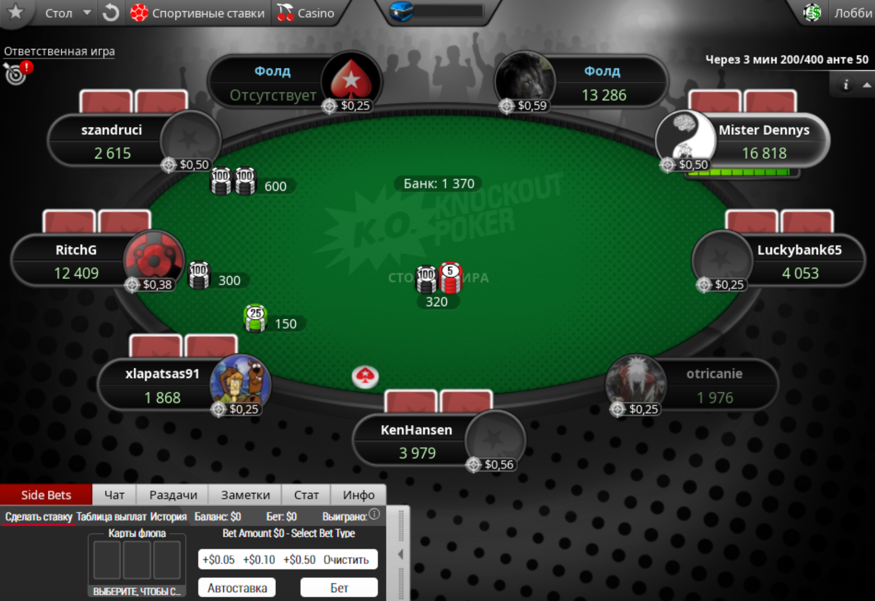 лучший рум PokerStars