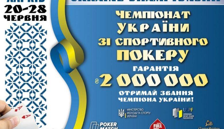 покер украина