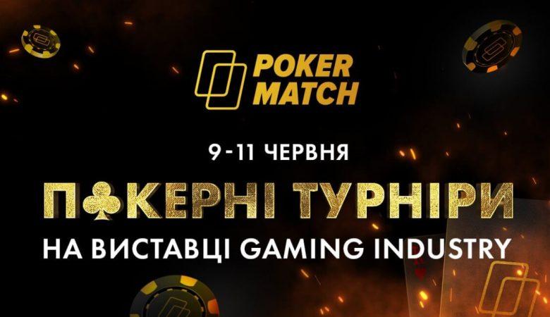 покерные турниры в покерматч