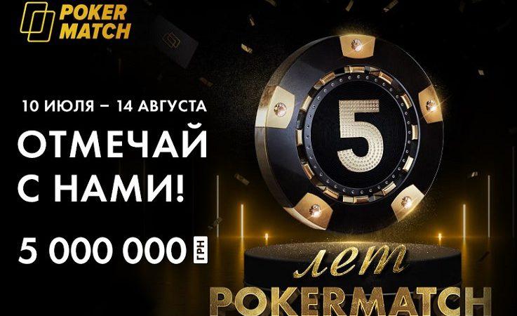 покерматч др