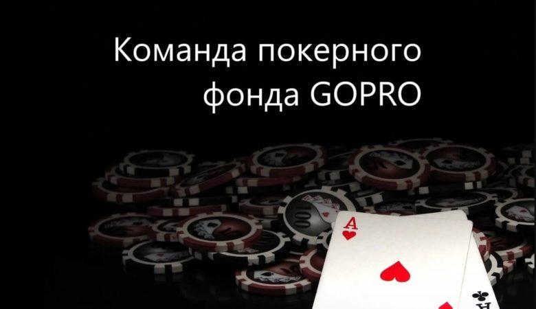 fond-gopro-poker