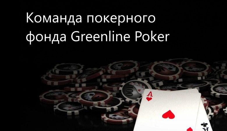 Greenline Poker