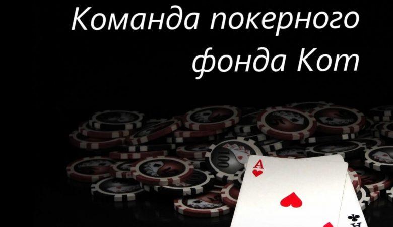 komand-poker-fond-kot