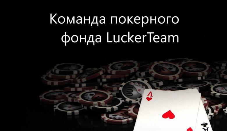 LuckerTeam