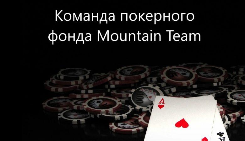 Mountain Team