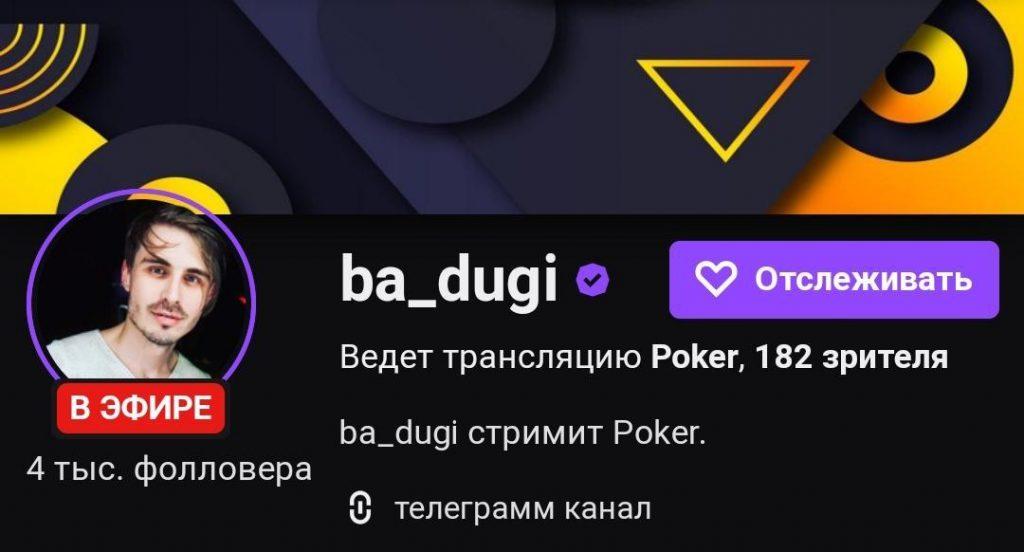 Pokerist Badugi