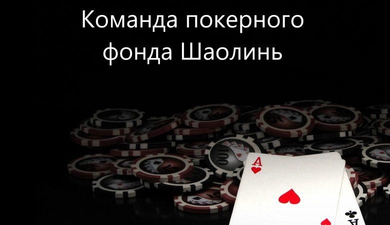 Шаолинь