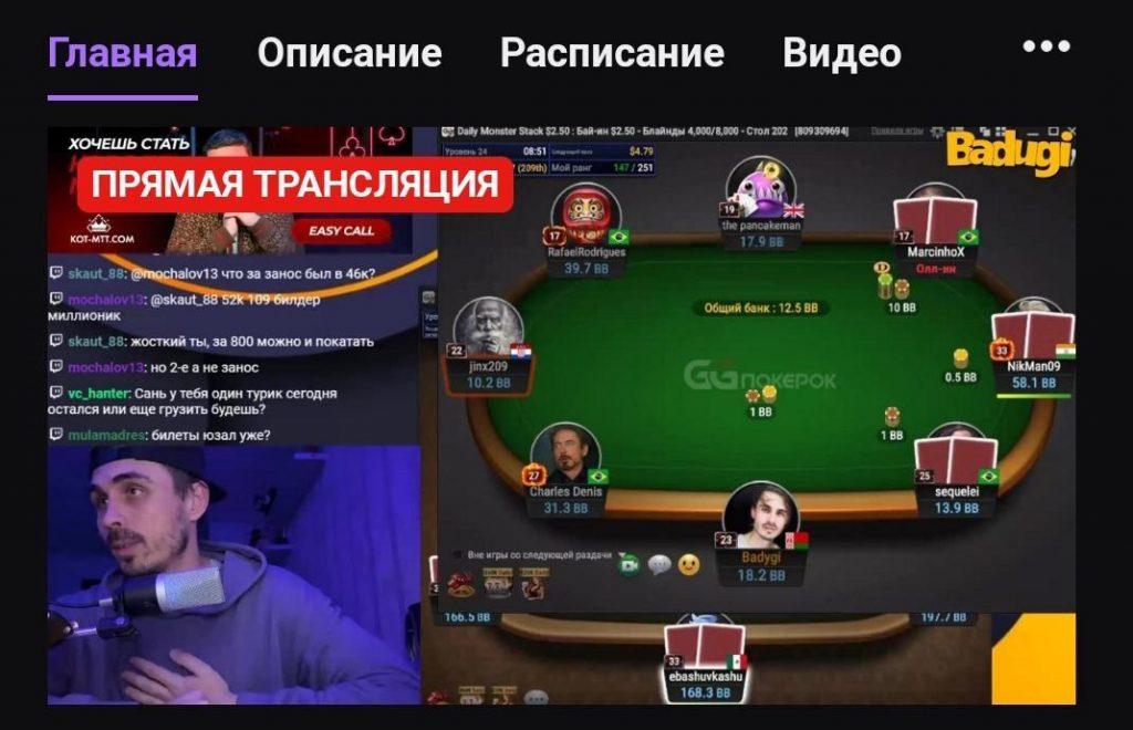 Strimer Pokerist Badugi