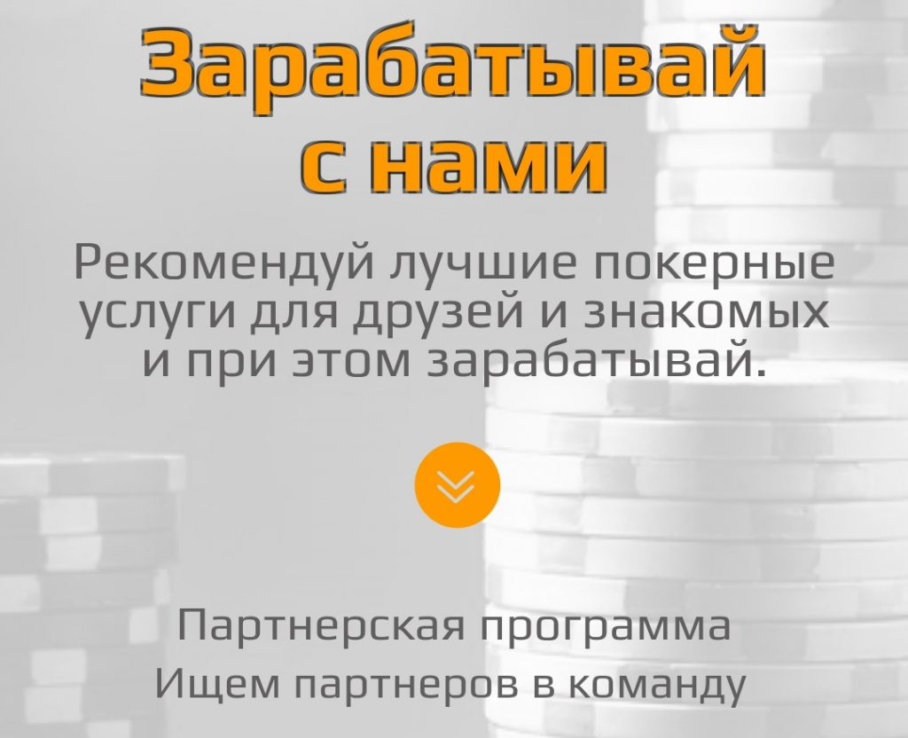 Vpluseteam Poker Requirements