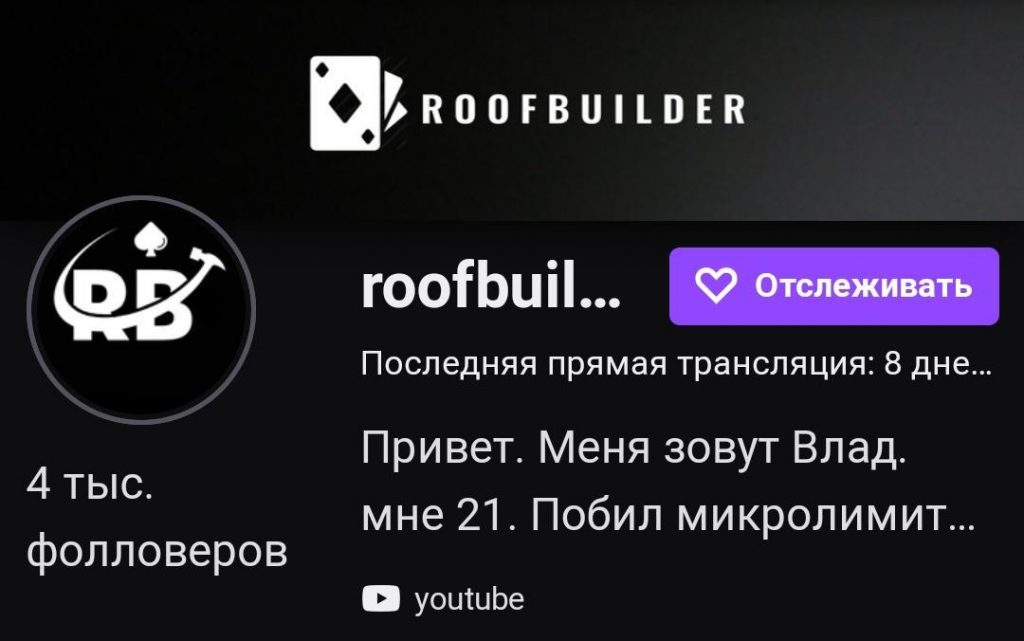 roofbuilder