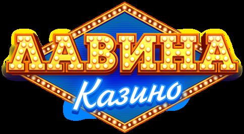 Огляд казино Лавина
